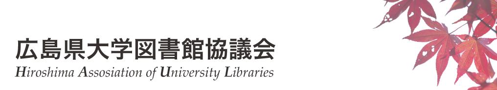 広島県大学図書館協議会